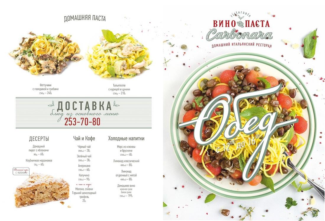 Домашняя италия меню